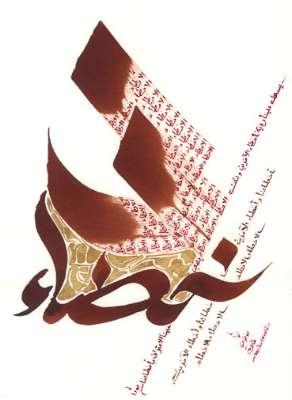 L'Anti-Calife