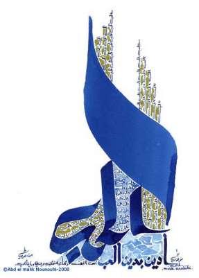 calligraphie04 L'Anti-Calife ©Peter Lamborn Wilson
